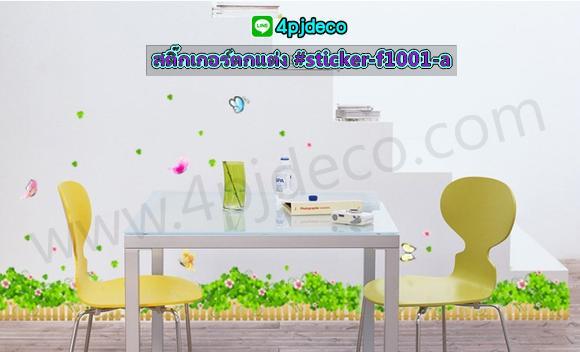 Sticker-f1001 ลายดอกไม้