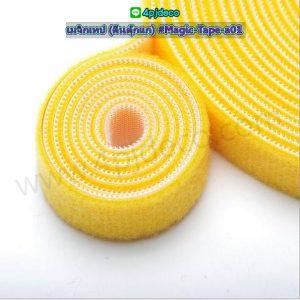 HD-MT101 เมจิกเทปเอนกประสงค์ (ตีนตุ๊กแก) สีเหลือง