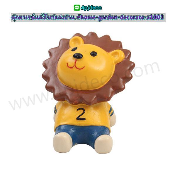 HD-DR101 ตุ๊กตาเรซิ่นตั้งโชว์แต่งบ้าน ลายสิงโต