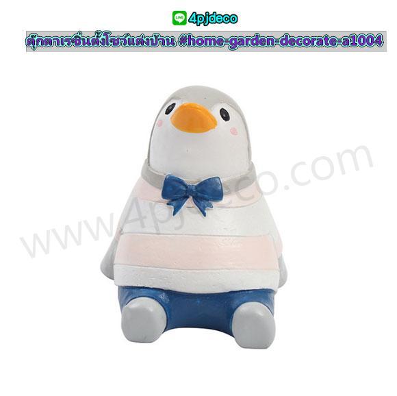 HD-DR104 ตุ๊กตาเรซิ่นตั้งโชว์แต่งบ้าน ลายเพนกวิน