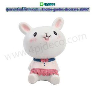 HD-DR107 ตุ๊กตาเรซิ่นตั้งโชว์แต่งบ้านa ลายกระต่าย