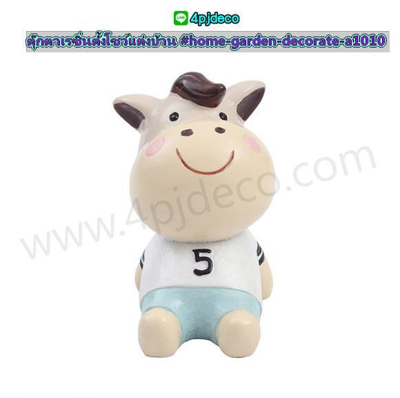 HD-DR110 ตุ๊กตาเรซิ่นตั้งโชว์แต่งบ้านa ลายวัว01