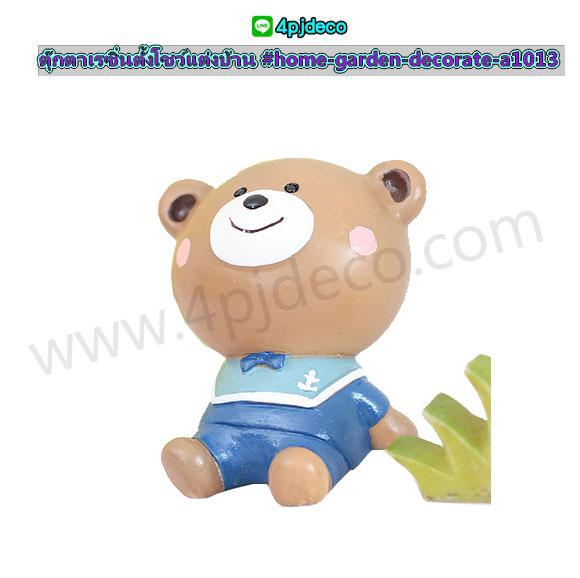 HD-DR113 ตุ๊กตาเรซิ่นตั้งโชว์แต่งบ้าน ลายหมี