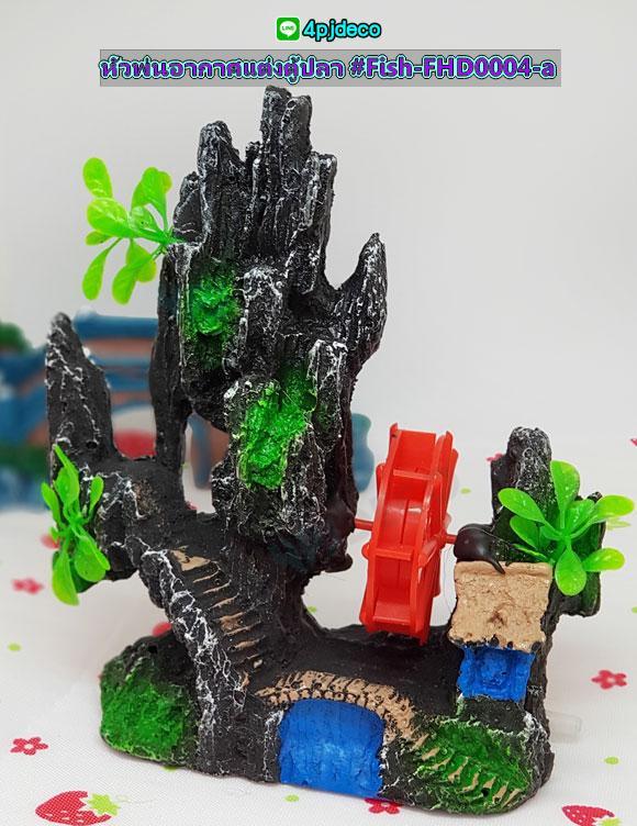 กระถางต้นไม้แต่งสวนตุ๊กตาเซรมิก,กระดิ่งลมมีไฟแต่งห้องนอน,โคมไฟแคมปิ้งโซล่าเซลล์,ไฟสนามโซล่าเซลล์,กระถางต้นไม้ปูนแต่งบ้านสวน,บ้านปลอมแต่งสวน,กระถางต้นไม้แบบแขวน,กระดิ่งลมกรุ๊งกริ๊งแต่งบ้าน,ตะขายดักฝัน,ทิวลิปแต่งสวนโซล่าเซลล์,โคมไฟแต่งสวนโซล่าเซลล์,ขายอุปกรณ์แต่งตู้ปลา,ไอเดียแต่งตู้ปลา,ไฟติดผนังโซล่าเซลล์,ไฟติดผนังแต่งสวนโซล่าเซลล์,ตะขอแขวนของ,อุปกรณ์พลาสติกโชว์เบอร์,ต้นไม้ปลอมแต่งโหลปลา