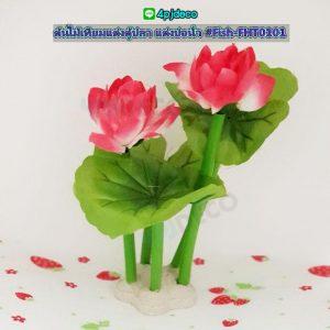FHT0101 ดอกไม้เทียมแต่งตู้ปลา บ่อน้ำ สีชมพู