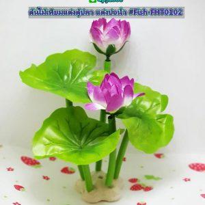 FHT0102 ดอกบัวเทียมแต่งตู้ปลา บ่อน้ำ สีม่วง