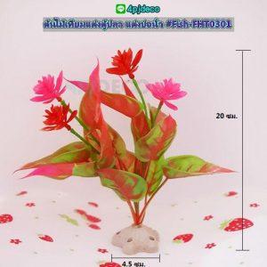 FHT0301 ต้นไม้เทียมดอกแดงแต่งตู้ปลา บ่อน้ำ ใบสีแดง