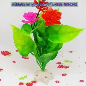 FHT0302 ต้นไม้เทียมดอกแดงแต่งตู้ปลา บ่อน้ำ ใบสีเขียว