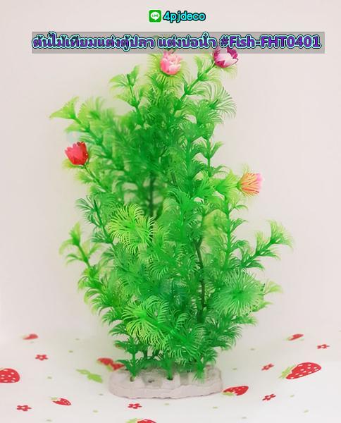 FHT0401 ต้นหญ้าทะเลแต่งตู้ปลา บ่อน้ำ สีเขียว
