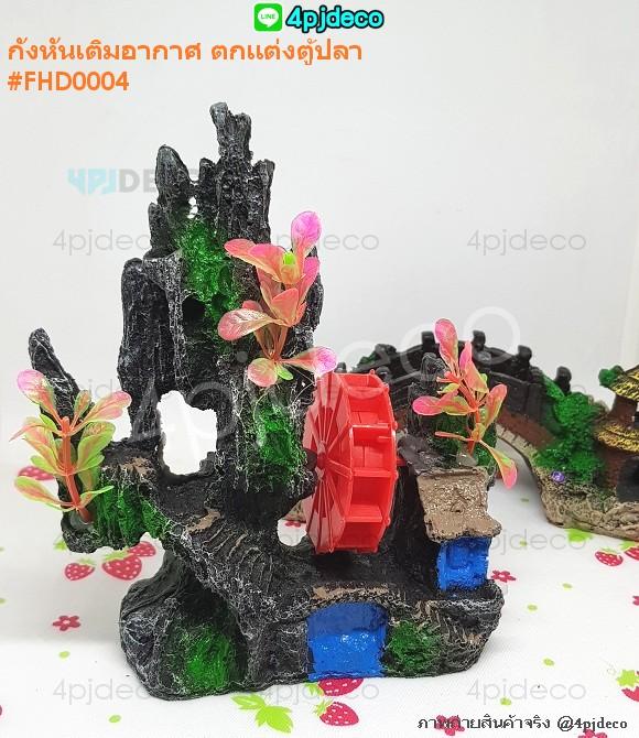 FHD0004 หัวพ่นอากาศแต่งตู้ปลา กังหันน้ำบนเขา,กันหันเติมอากาศตู้ปลา,กังหันน้ำแต่ ตู้ปลา