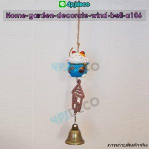 HD-WBA106 กระดิ่งลม/โมบายลม ลายแมวกวักเรียกทรัพย์ สีฟ้า