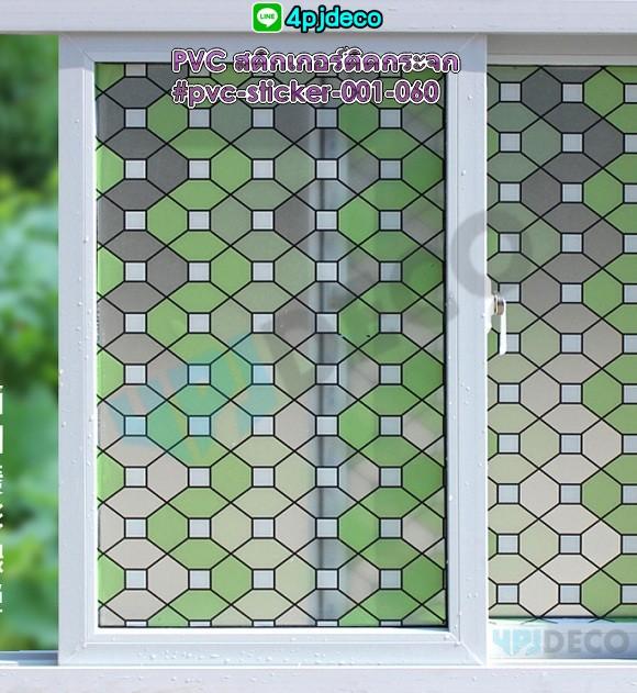 ST-PVC001-060 สติ๊กเกอร์ติดกระจกกาวในตัว ลายวงกตเขียว หน้ากว้าง 60 ซม