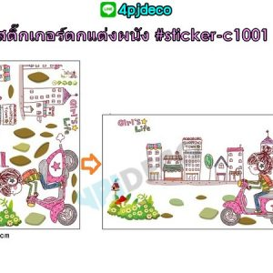 Sticker-c1001 สติ๊กเกอร์ลาย Girl's Life