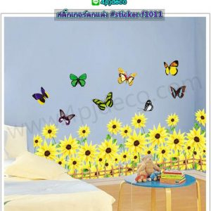 Sticker-f1011 สติ๊กเกอร์ลายฝูงผีเสื้อชมดอกไม้