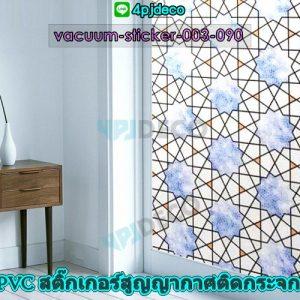 PVC Sticker-003-090 สติ๊กเกอร์สูญญากาศ ลายดาวสีม่วง หน้ากว้าง 90 ซม.