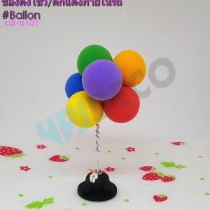 CD-A101 ลูกบอลลูนตกแต่ง ตั้งโชว์ สีหลากสี