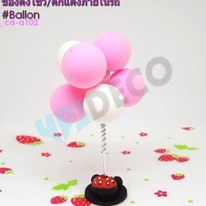 CD-A102 ลูกบอลลูนตกแต่ง ตั้งโชว์ สีขาว/ชมพู