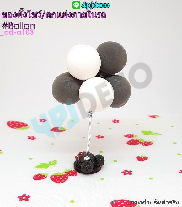 CD-A103 ลูกบอลลูนตกแต่ง ตั้งโชว์ สีขาว/น้ำตาล