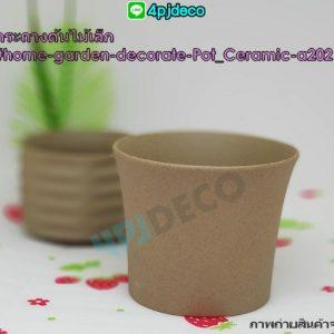 HD-PCA202 กระถางต้นไม้เซรามิค ทรงถ้วยชา