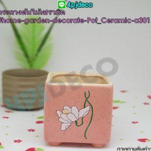 HD-PCA301 กระถางต้นไม้เซรามิค สี่เหลี่ยมลายดอกไม้สีชมพู