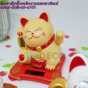 SL-SDA101 ตุ๊กตาดุ๊กดิ๊กพลังงานแสงอาทิตย์ แมวกวักเรียกเงินเรียกทอง
