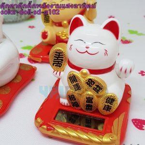 SL-SDA102 ตุ๊กตาดุ๊กดิ๊กพลังงานแสงอาทิตย์ แมวกวักเรียกโชคลาภ