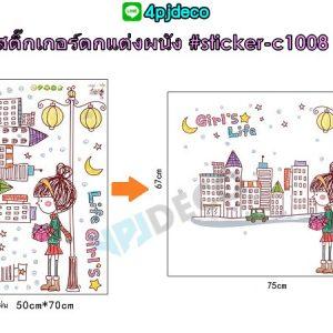 Sticker-c1008 สติ๊กเกอร์แต่งผนัง/ติดกระจก ลาย Girl's Life 02