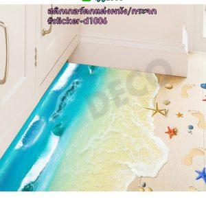 Sticker-d1006 สติ๊กเกอร์แต่งผนัง/ติดกระจก ลาย Beach