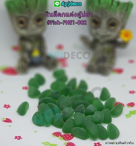 FHE1-002 หินสีแต่งตู้ปลา/จัดสวน หินสีเขียว 250กรัม