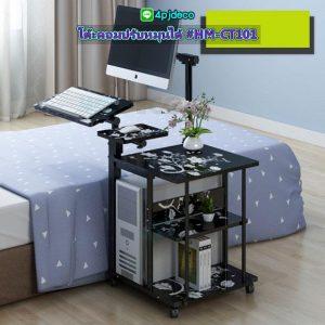 HM-CT101 โต๊ะคอมปรับหมุนได้ สีดำ