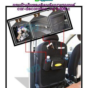 CD-B401 กระเป๋าเก็บของติดหลังเบาะรถยนต์ สีดำ