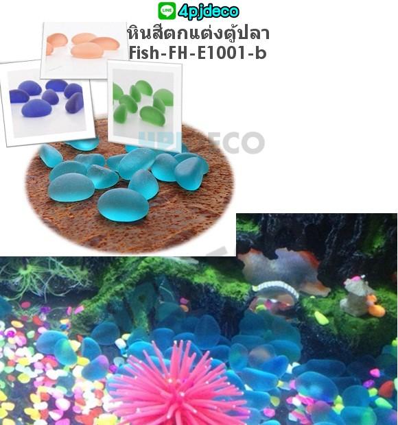 หินสีแต่งตู้ปลา/จัดสวน หินสีฟ้า
