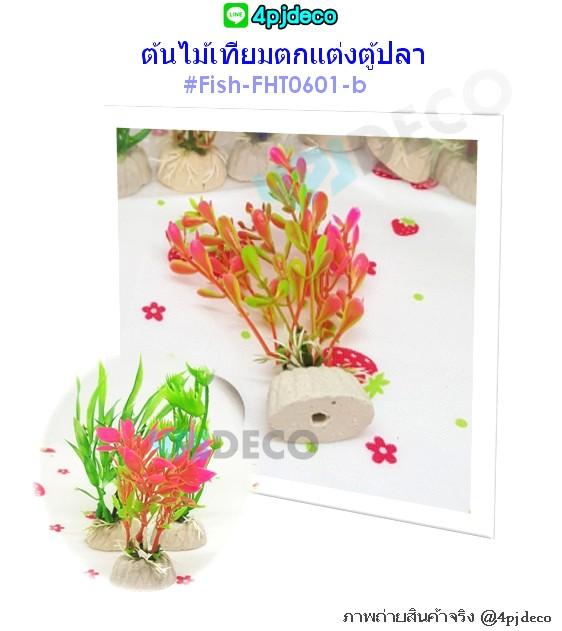 #แต่งตู้ปลา #ต้นไม้ปลอมแต่งตู้ปลา #ต้นไม้พลาสติกใส่ตู้ปลา #ตู้ปลาพิพิธภัณฑ์สัตว์น้ํา #ต้นไม้ตกแต่งตู้ปลา#ของแต่งบ้านแต่งสวน