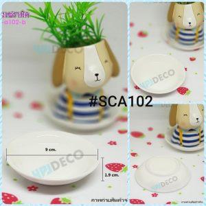 SCA102 จานรองเซราามิคทรงกลมสีขาว 9 ซม.