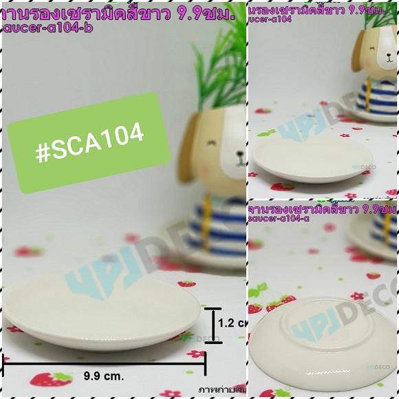 SCA104 จานรองเซราามิคทรงกลมสีขาว 9.9 ซม.