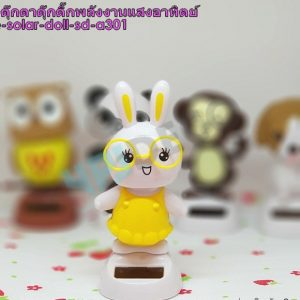 SL-SDA301 ตุ๊กตาดุ๊กดิ๊กโซล่าเซลล์ กระต่ายสีเหลือง