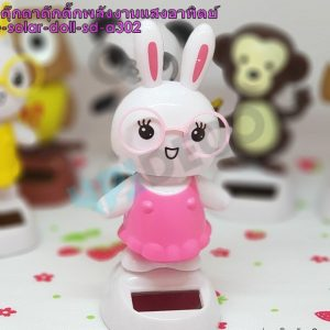 SL-SDA302 ตุ๊กตาดุ๊กดิ๊กโซล่าเซลล์ กระต่ายสีชมพู