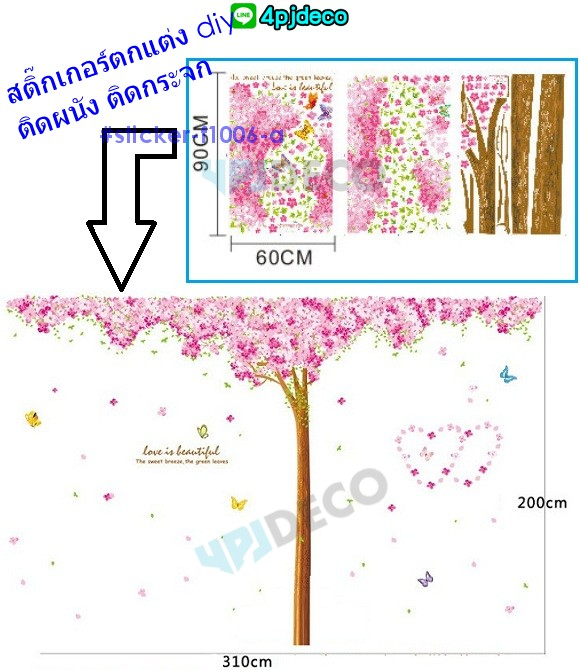 สติ๊กเกอร์ตกแต่งผนังdiy,สติ๊กเกอร์diyลายดอกไม้ติดผนัง,ขายสติ๊กเกอร์ติดผนังdiyสวยๆ