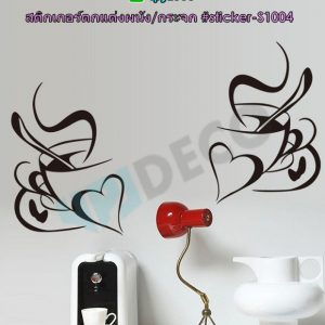Sticker-S1004 สติ๊กเกอร์แต่งผนัง/ติดกระจก ลาย CoffeeCup II