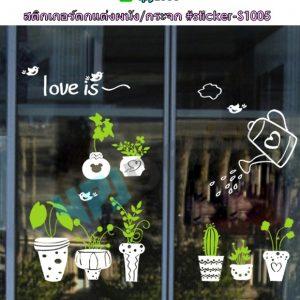 Sticker-S1005 สติ๊กเกอร์แต่งผนัง/ติดกระจก ลาย love is