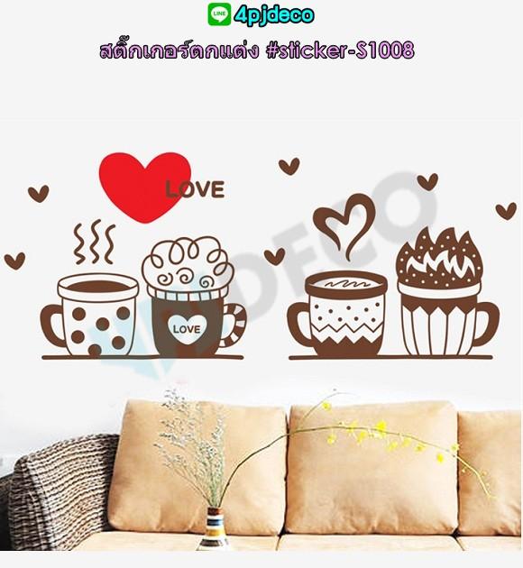 Sticker-S1008 สติ๊กเกอร์แต่งผนัง/ติดกระจก ลายLoveDrink