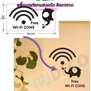 Sticker-S1009 สติ๊กเกอร์แต่งผนัง/ติดกระจก ลายFree Wifi