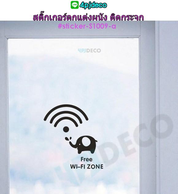 สติ๊กเกอร์wifiแต่งร้านค้า,สติ๊กเกอร์ติดกระจกร้านfree wifi,สติ๊กเกอร์ตกแต่งร้านสวยๆ,ขายสติ๊กเกอร์ตกแต่งผนัง,wifi zone สติ๊กเกอร์