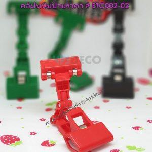 ETC002-02 คลิปหนีบป้ายราคา สีแดง (แพ็ค 4 อัน)
