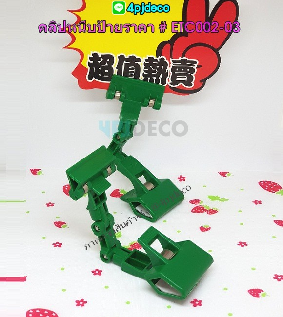 ETC002-03 คลิปหนีบป้ายราคางอได้ สีเขียว (แพ็ค 4 อัน)
