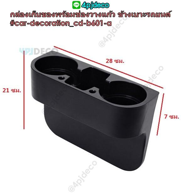 ที่วางแก้วน้ำในรถ,ที่วางขวดน้ำในรถ,ที่เก็บของวางแก้วข้างเบาะรถ,อุปกรณ์จัดเก็บของในรถ,ที่วางแก้วเสียบเบาะรถ