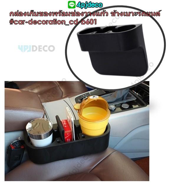 HD-CDB601 กล่องเก็บของพร้อมช่องวางแก้ว ข้างเบาะรถยนต์ สีดำ