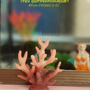 FHD0012-01 ปะการังแดง เรซิ่นแต่งตู้ปลา