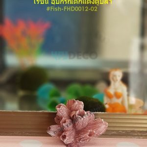 FHD0012-02 ปะการังน้ำตาล เรซิ่นแต่งตู้ปลา