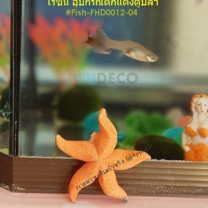 FHD0012-04 ปลาดาวสีส้ม เรซิ่นแต่งตู้ปลา